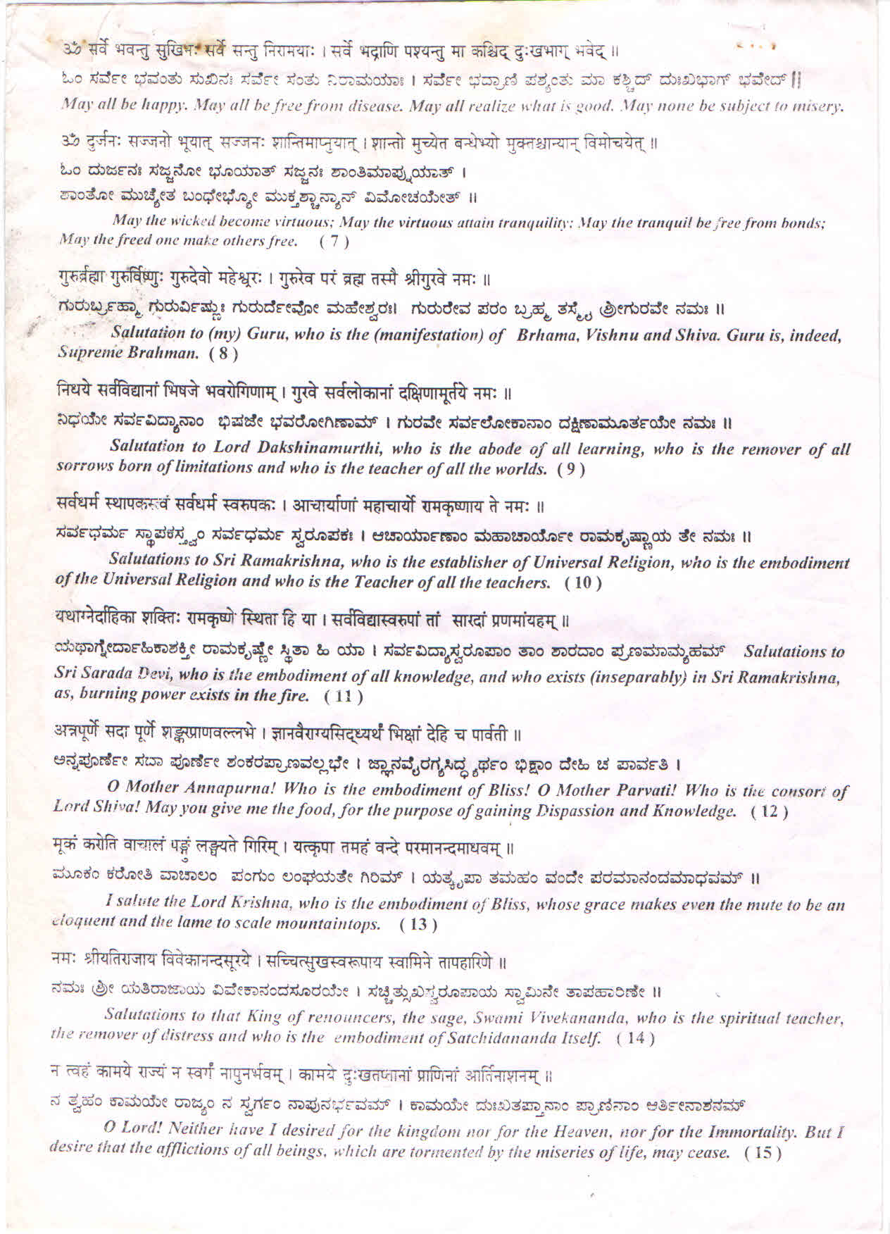 swami vivekananda essay swami vivekananda quotes pinteres essay of  prayer in school essay prayer in school essay gxart prayer in prayer in school essay